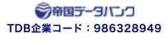帝国データバンク企業コード:986328949