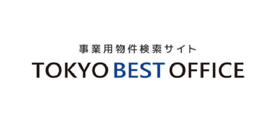【賃貸オフィス】物件検索サイト 「東京ベストオフィス」